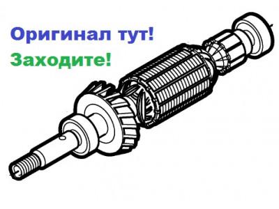Купить Якорь многофункциональной пилы Dremel DSM20-3/4 (2610021321) оригинал