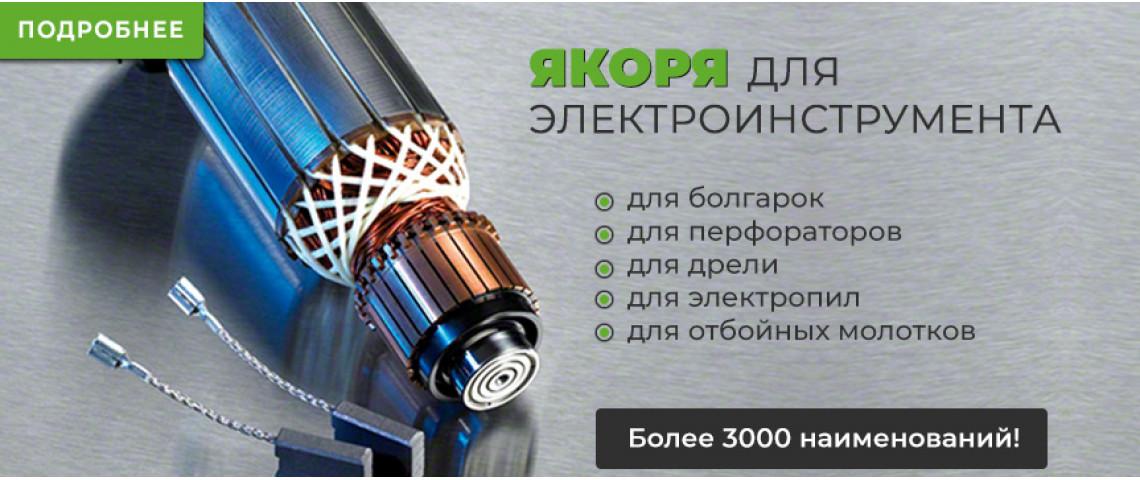 Якоря для электроинструмента